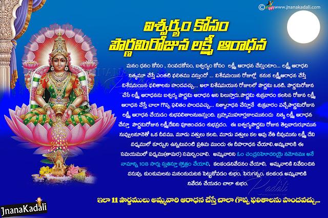 goddess lakshmi aaradhana, pourami aaradhana, aiswarya lakshmi aaradhana in telugu