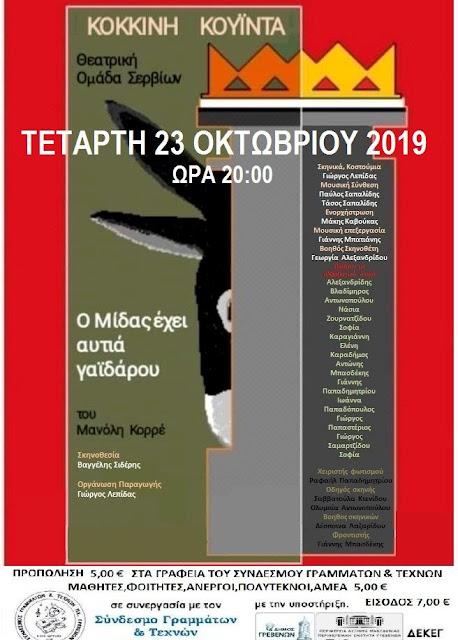 """«Ο Μίδας έχει αυτιά  γαϊδάρου»:  Από την Θεατρική Ομάδα Σερβίων """"Κόκκινη Κουϊντα"""""""