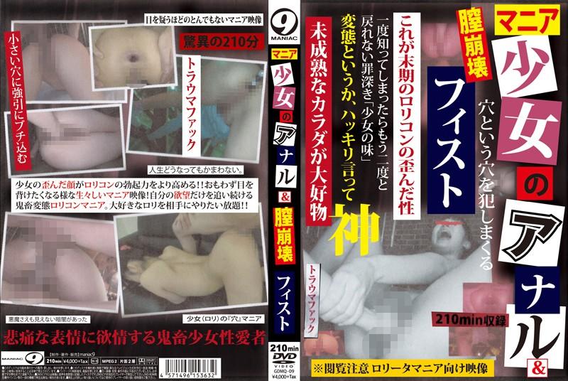 [GDMQ-09] マニア 少女のアナル&膣崩壊 フィスト