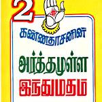 அர்த்தமுள்ள இந்து மதம் பாகம் 2 - ஆடியோ - கவியரசர் கண்ணதாசன்