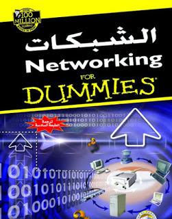 كتاب الشبكات Networking للمبتدئين