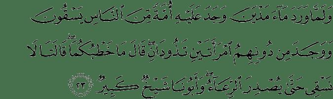 Surat Al Qashash ayat 23