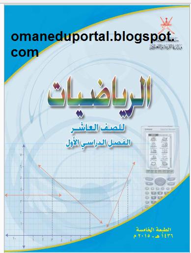 كتاب الرياضيات للصف العاشر الفصل الدراسي الاول