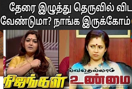 Solvathellam unmai and Nijangal seriously solving problems? | Common man analysis