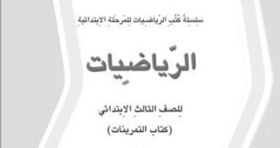 كتاب الرياضيات التمرينات للصف الثالث الأبتدائي المنهج الجديد