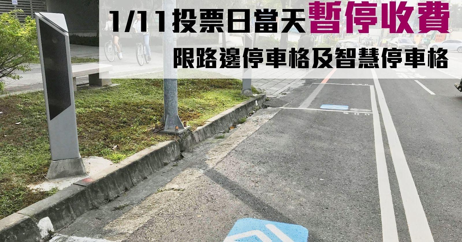 1/11讓市民安心投票|台南市路邊停車格免收費