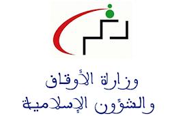 وزارة الأوقاف والشؤون الإسلامية: مباراة توظيف 70 تقني من الدرجة الثالثة في عدة تخصصات، آخر أجل هو 23 أبريل 2019
