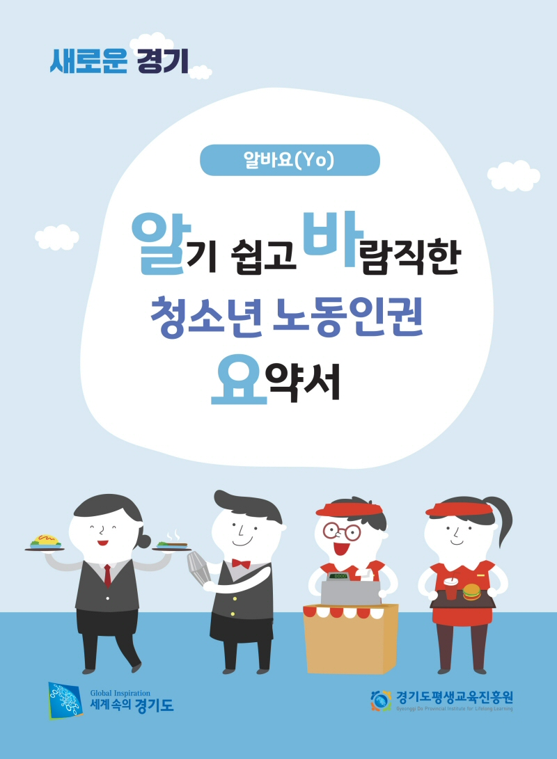 경기도, 아르바이트 시작 전 꼭 필요한 정보 '알바요' E-BOOK 제작·배포