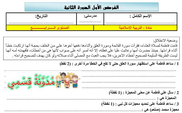 الفرض الأول الدورة الأولى المستوى الرابع التربية الإسلامية