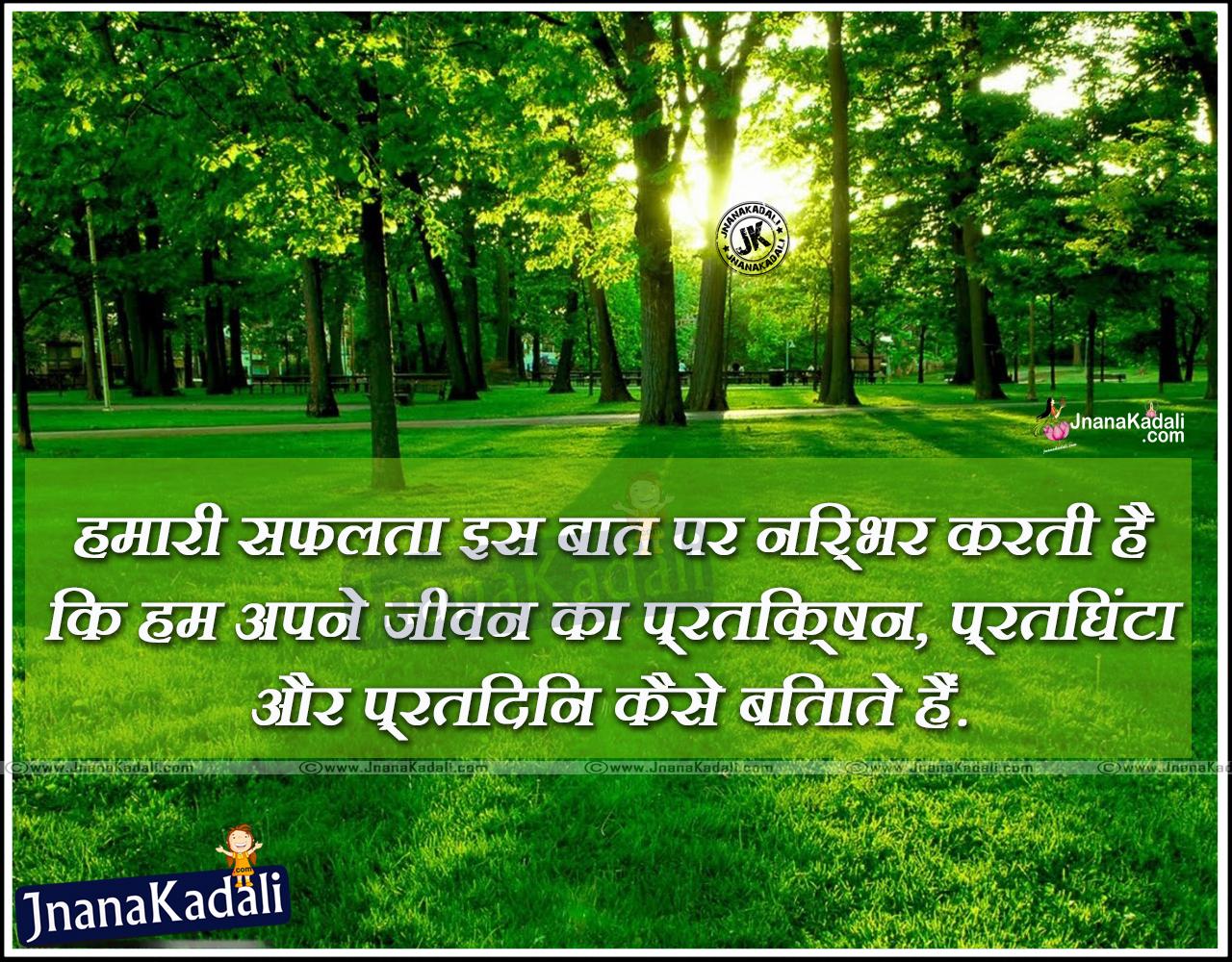 Hindi Happy Thursday Special Good Morning Inspiring Quotes ...