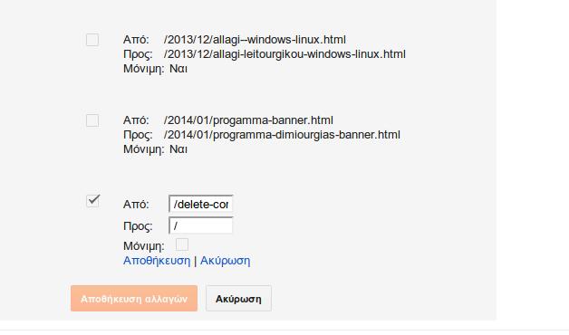 επιδιορθωση προβληματων στα webmasters tools