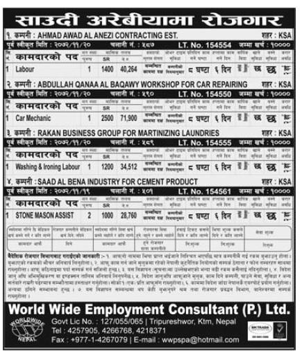 Jobs in Saudi Arabia for Nepali, Salary Rs 71,900