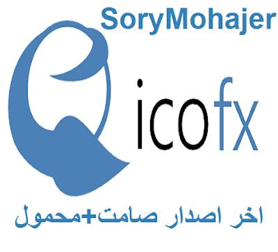 عملاق تعديل الصور وتحويلها الى ايقونات IcoFX اخر اصدار 2018 منشط صامت +نسخة محمولة