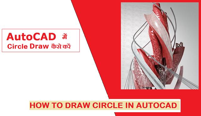 AutoCAD पर Circle Easily Draw कर सकते है