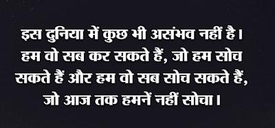 Is Dunia Men Kuchh Bhi Asambhav Nahi Hai
