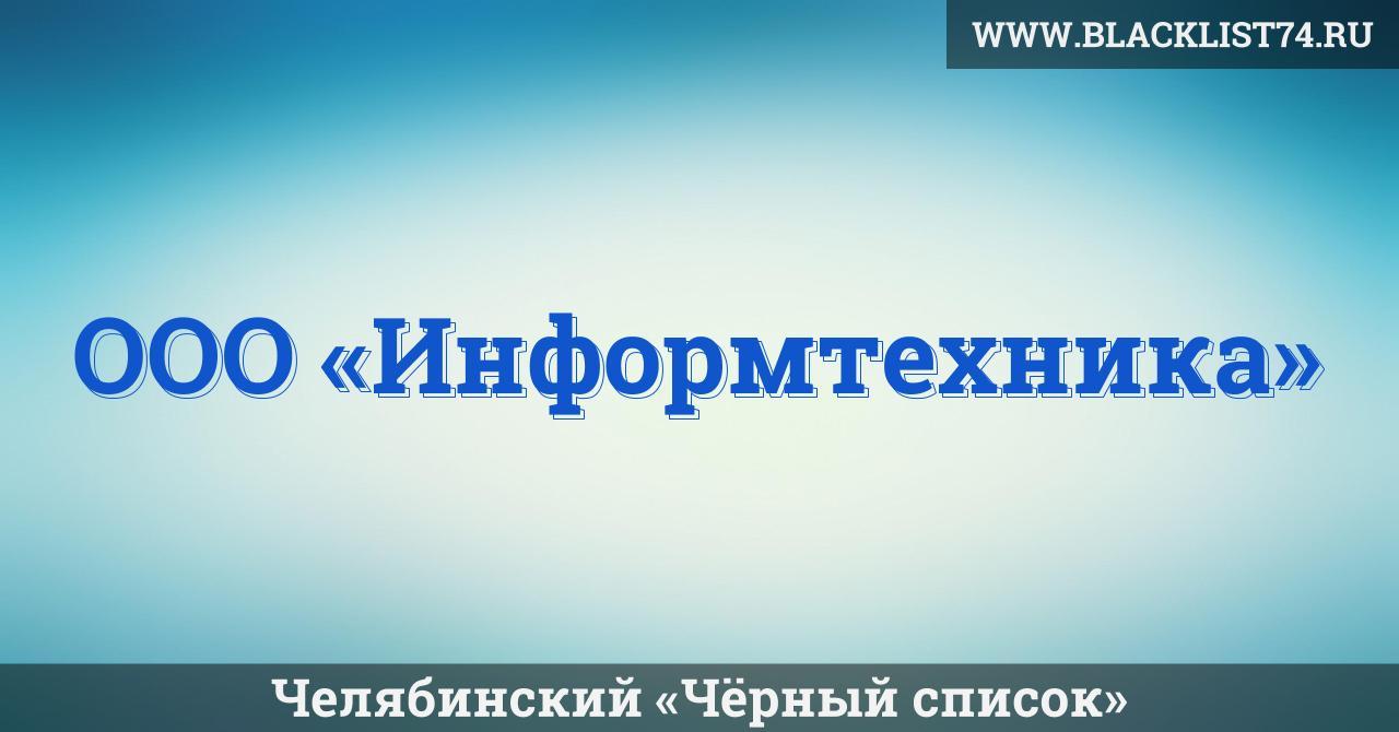 ООО «Информтехника», г. Челябинск