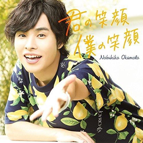 [Single] 岡本信彦 – 君の笑顔 僕の笑顔 (2016.07.06/MP3/RAR)