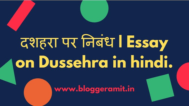 Essay on Dussehra in hindi, dussehra par nibandh