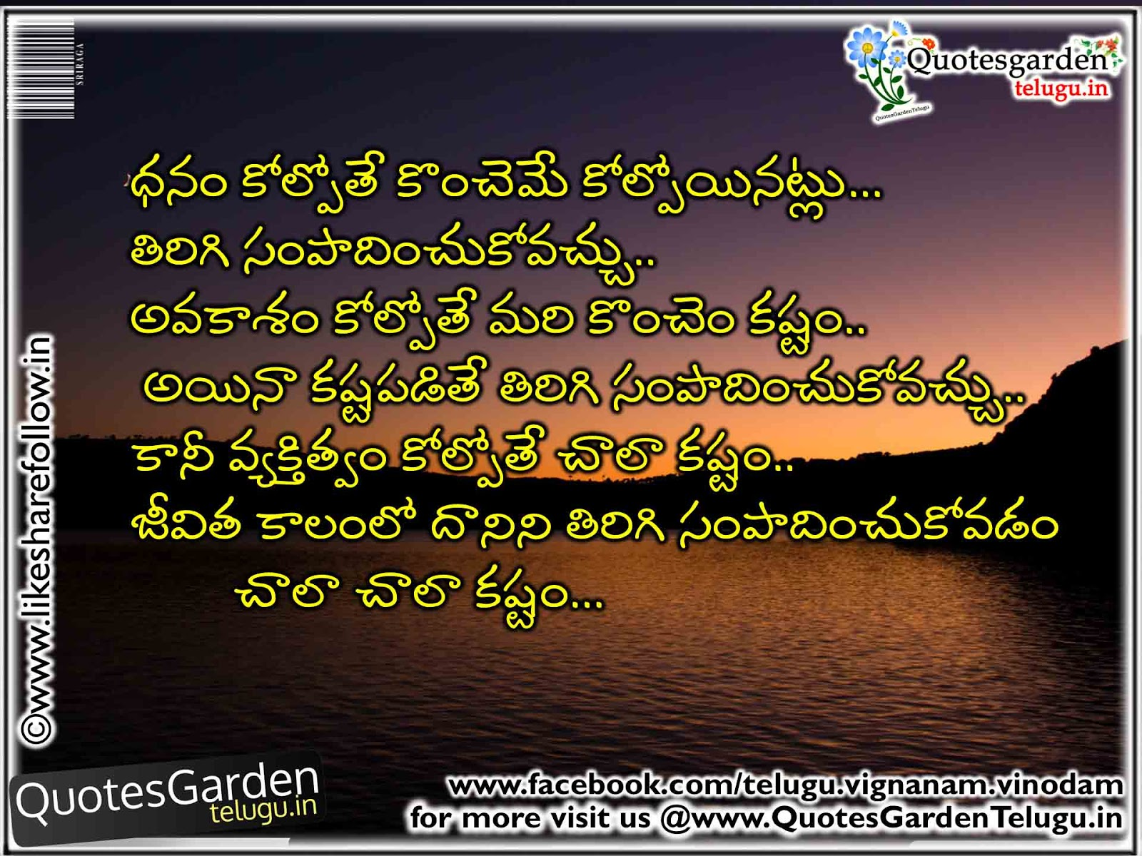 Inspirational Quotes Of Swami Vivekananda In Telugu Quotes Garden