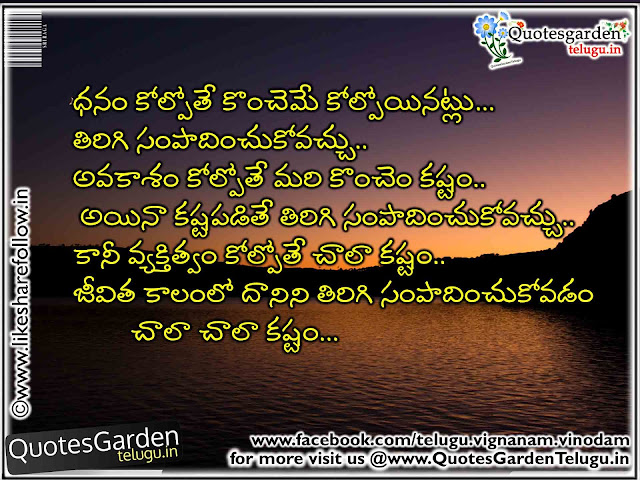 Telugu inspirational Quotes about values and life