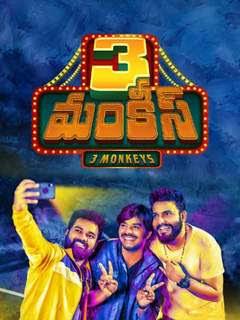 3 Monkeys (2020) Telugu 720p Pre-DVD 800MB
