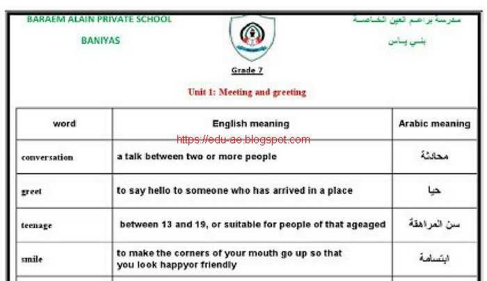 كلمات وتدريبات الوحدة الاولى لغة انجليزية الصف السابع الفصل الدراسى الأول - مناهج الامارات