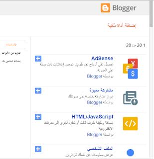 اضافات بلوجر 2016 2017 اضافات بلوجر 2016, افضل اضافات بلوجر, blogger, بلوجر, اضافات بلوجر جديدة,
