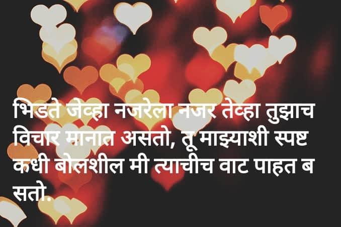 Marathi Love status For Whatsapp| Romantic Marathi Status 2018 |