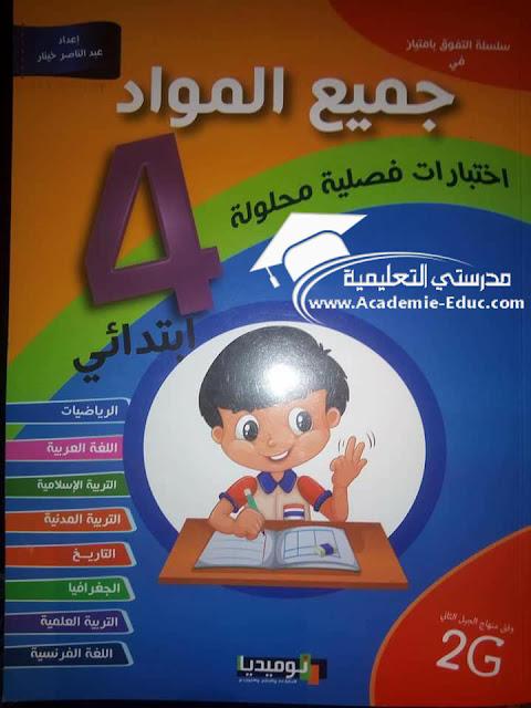 كتاب اختبارات فصلية السنة الرابعة ابتدائي الجيل الثاني جميع المواد