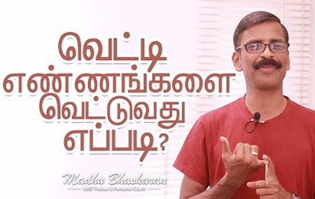 How to change negative thoughts | Tamil Motivation | Madhu Bhaskaran