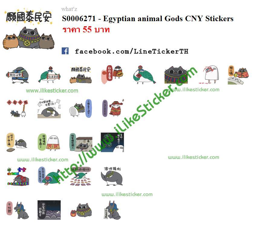 Egyptian animal Gods CNY Stickers