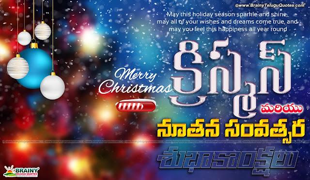 Christmas Bible Versus sayings, Telugu Quotes and Greetings, Telugu Christmas Messages