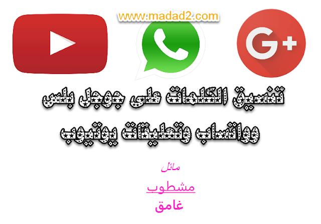 طريقة تنسيق الكلمات على واتساب وجوجل بلس وتعليقات يوتيوب
