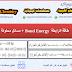 طاقة الرابطة  Bond Energy + مسائل محلولة