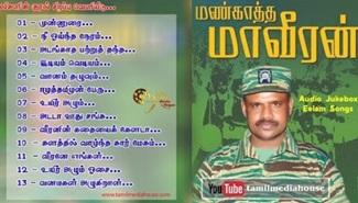 Man Kaaththa Maaveeran | Eelam Songs Audio| brigadier balraj