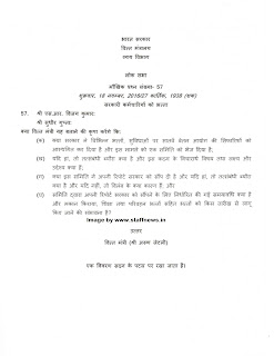 7thcpc-allowances-loksabha-question-hindi