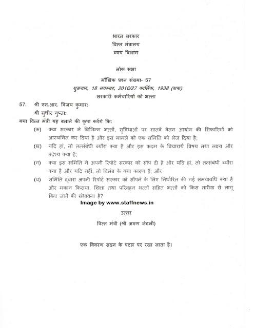 7thcpc-allowances-loksabha-question-hindi