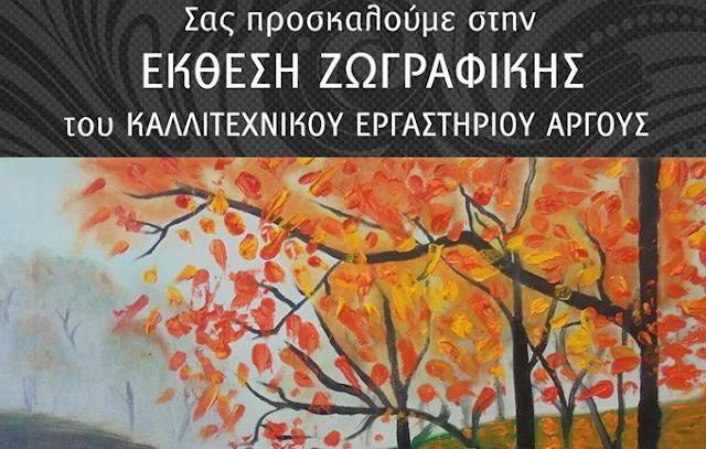 Έκθεση ζωγραφικής από το Καλλιτεχνικό Εργαστήριο Άργους
