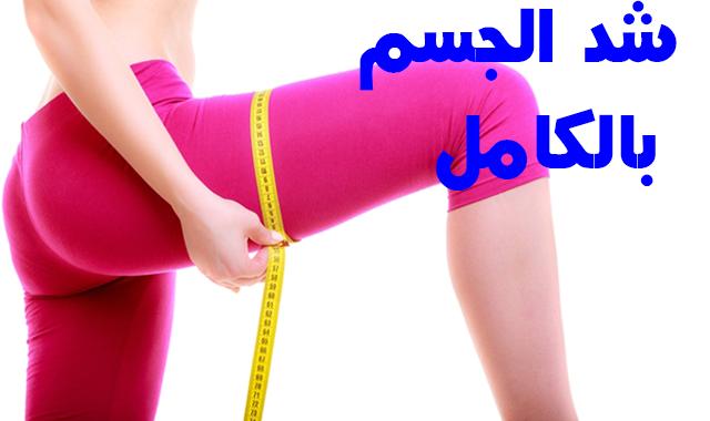 شد الجسم : افضل 10 تمارين لشد الجسم المترهل بدون جراحه - الجزء الاول