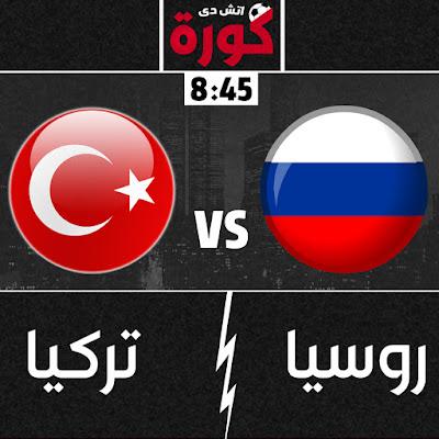 مباراة روسيا وتركيا