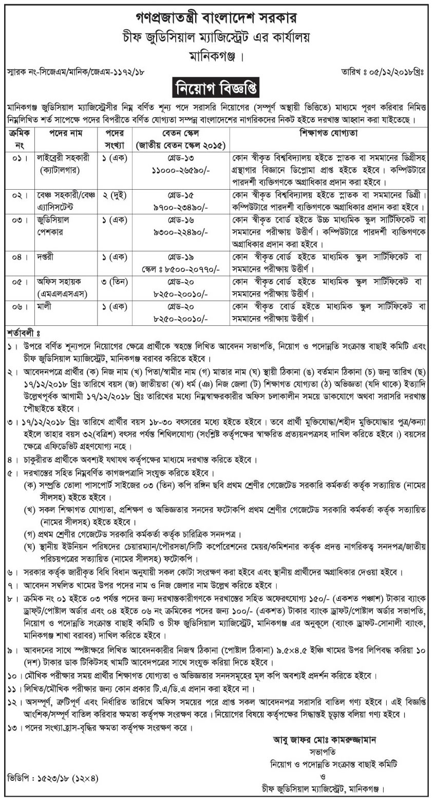 Bangladesh chief Judicial Magistrate Office Job Circular 2018