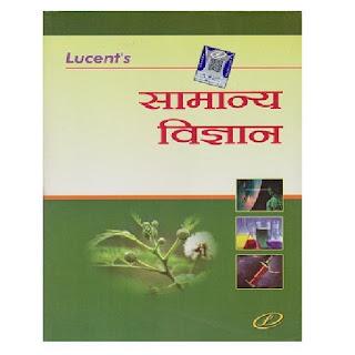 Lucent Samnya Vigyan (General Science) in Hindi