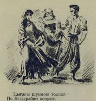 istorija-sozdanija-cygany-pushkin