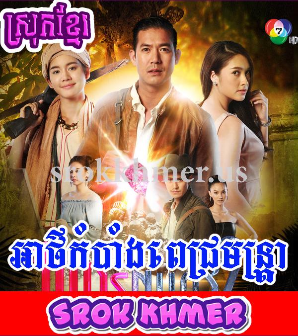 Athkambang Pich Montra 37 END