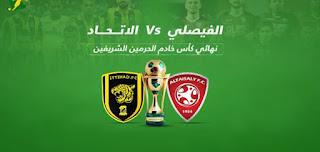 ملخص مباراة الاتحاد والفيصلي في نهائي كأس خادم الحرمين الشريفين 12-05-2018
