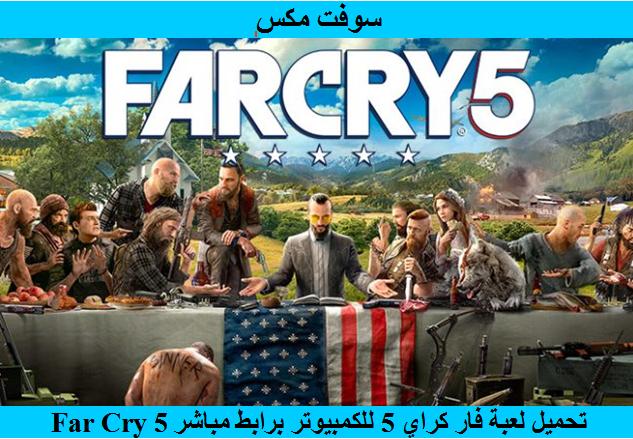 تحميل لعبة فار كراي 5 للكمبيوتر برابط مباشر download Far Cry 5