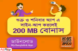 my banglalink app,banglalink 200 mb bonus,150 mb bonus,বাংলালিংক বোনাস, ২০০ এমবি বোনাস,ফ্রী ১৫০ এমবি,বাংলালিংক বোনাস অফার