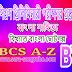 বিসিএস প্রিলিমিনারী পরীক্ষার প্রস্তুতীঃ বিখ্যাত বাংলা ছোটগল্প