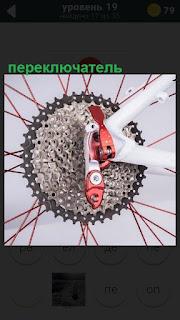 Переключатель скоростей на велосипеде имеет большое количество звездочек