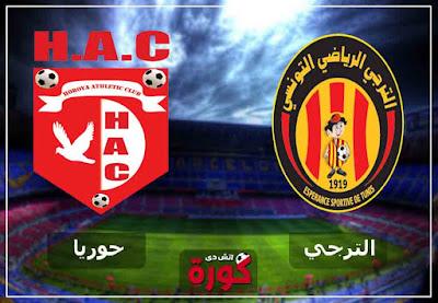 مشاهدة مباراة الترجي التونسي وحوريا اليوم